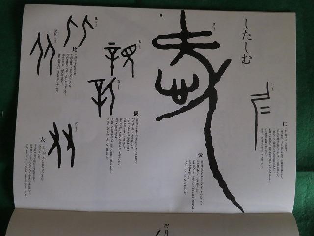 愛・仁・親・新・比・従・友 : 四年の漢字 : 漢字