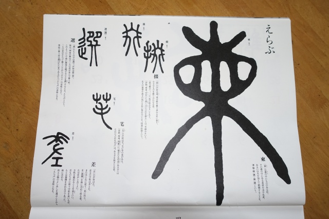 四月の字は、「えらぶ」 : 四年の漢字 : 漢字